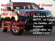 Авторазбор - Toyota LAND Cruiser Prado 150. 120 95. 90 78  в алмате